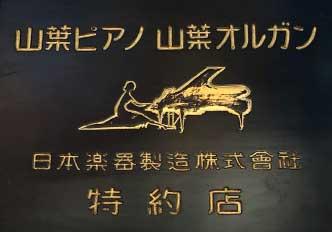山葉ピアノ 山葉オルガン 日本楽器製造株式会社 特約店